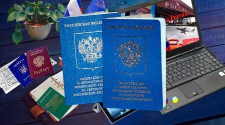 Временное убежище в России для украинцев: последствия, права и обязанности в 2020 году