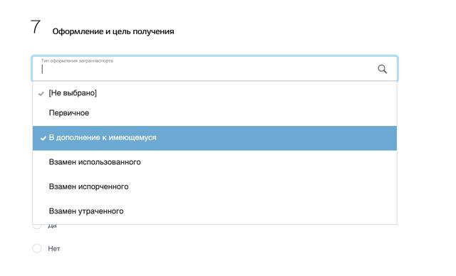 Второй загранпаспорт при наличии первого в РФ