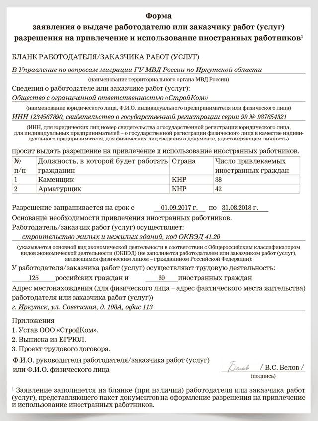 Как получить разрешение на работу в России для иностранных граждан в 2020 году
