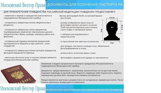 Как быстро получить гражданство РФ в 2020 году: список документов и стоимость