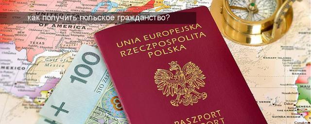 Как получить гражданство Польши: польское гражданство россиянину или украинцу