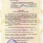 Документы для визы в Польшу: сколько стоит получить самостоятельно?