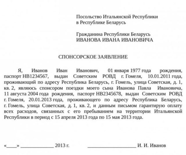 cпонсорское письмо для визы: образец спонсорского письма на шенгенскую визу
