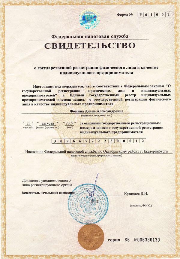 Документы на паспорт при смене фамилии развод