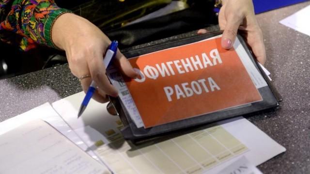 Работа в Республике Крым в 2020 году: средняя зарплата, востребованные вакансии и повышения