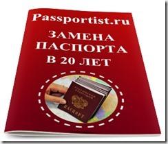 Замена паспорта в 20 лет: какие документы нужны для обмена