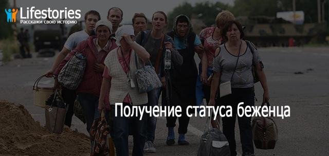 ФЗ о беженцах: права и закон в РФ