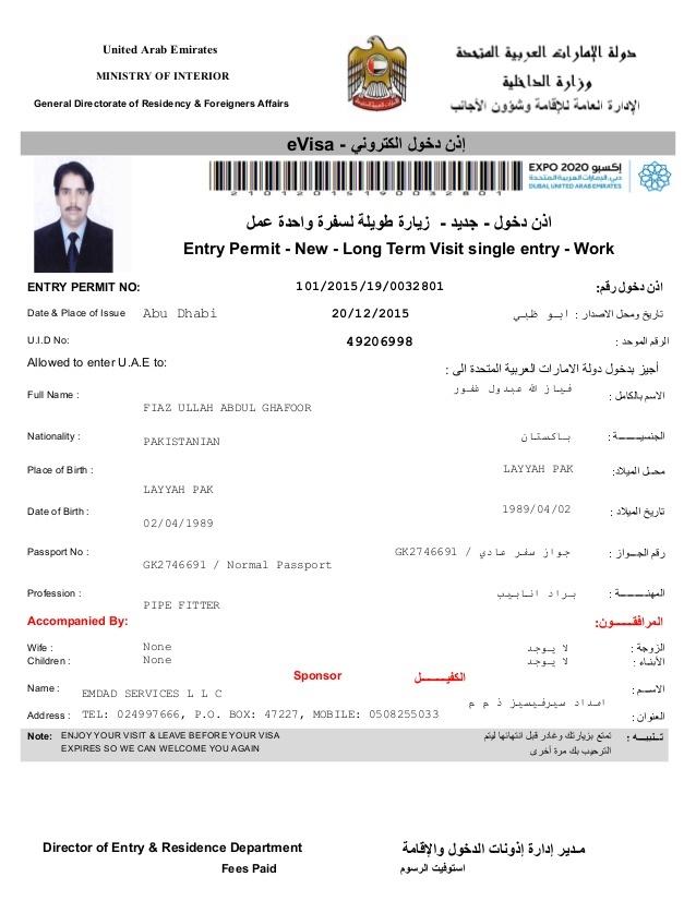 Как получить ВНЖ и переехать на постоянное место жительства в ОАЭ в 2020 году
