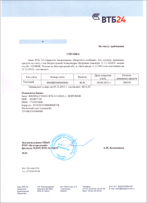Справка с работы и из банка для получения визы в Испанию в 2020 году. Образец оформления, срок действия.