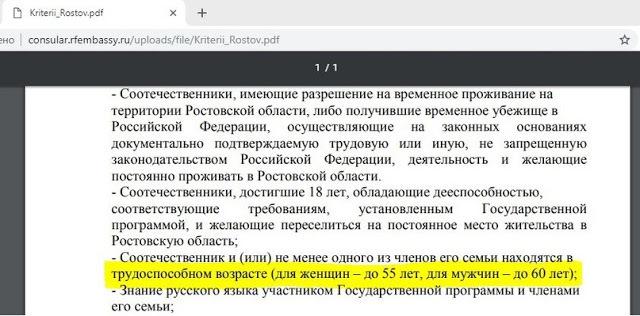Миграционная политика России и миграционное законодательство РФ