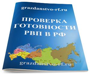 Проверка РВП: как узнать о готовности и подлинности разрешения через интернет