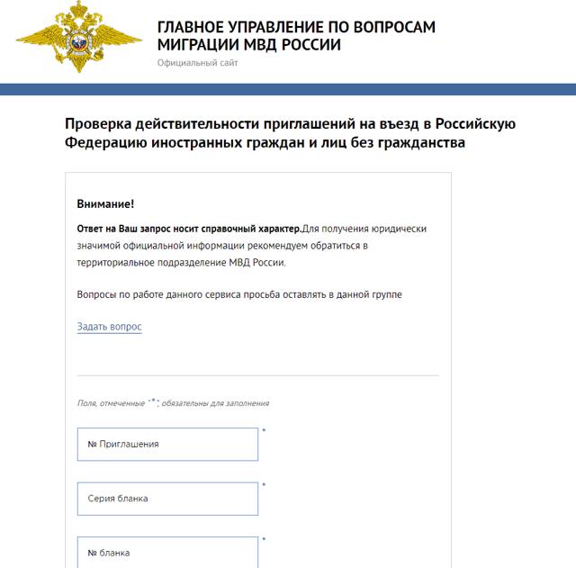 Как проверить подлинность миграционной карты по базе УФМС (ГУВМ МВД) онлайн в 2020 году