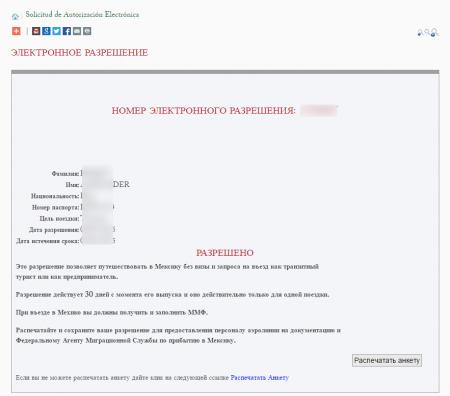 Консульство и посольство Мексики в Москве: официальный сайт и адрес