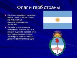 Флаг, герб и гимн Аргентины в 2020 году: история, фото, что означает