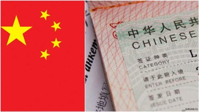 Виза в Китай в 2020 году. Сроки, цена, перечень документов, условия оформлений.