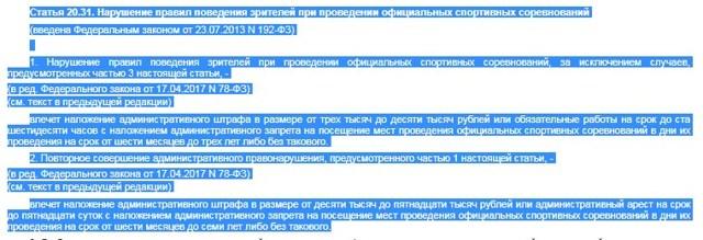 Выдворение за пределы РФ иностранных граждан в 2020 году