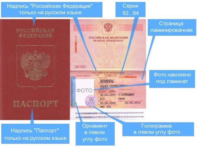Оформление загранпаспорта нового образца: как его получить?