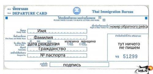 Миграционная карта Тайланда в 2020 году - советы и образец заполнения миграционной карты Таиланда