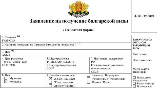 Анкета на визу в Болгарию: образец заполнения в 2020 году