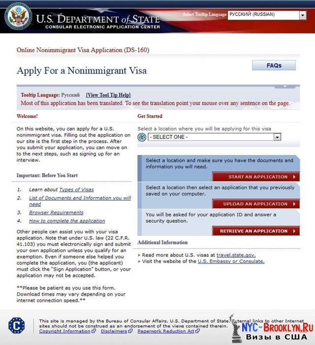 Как заполнить анкету ds 160 на визу в США в 2020 году: пошаговая инструкция и образец